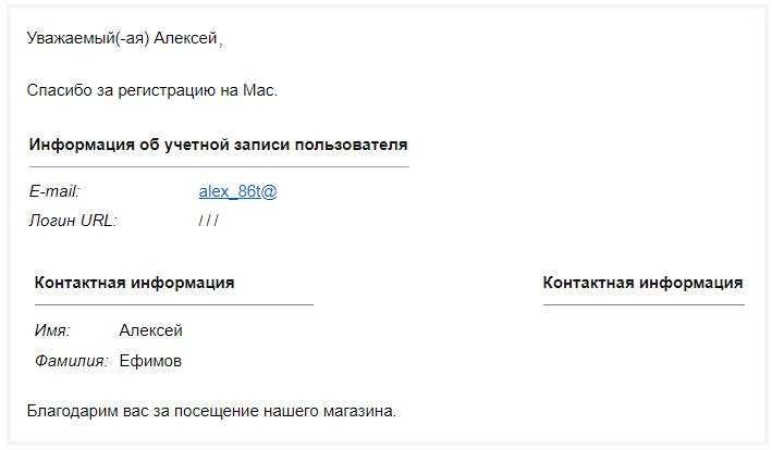 Классическое транзакционное письмо с регистрационными данными: простое txt-оформление без элементов фирменного стиля