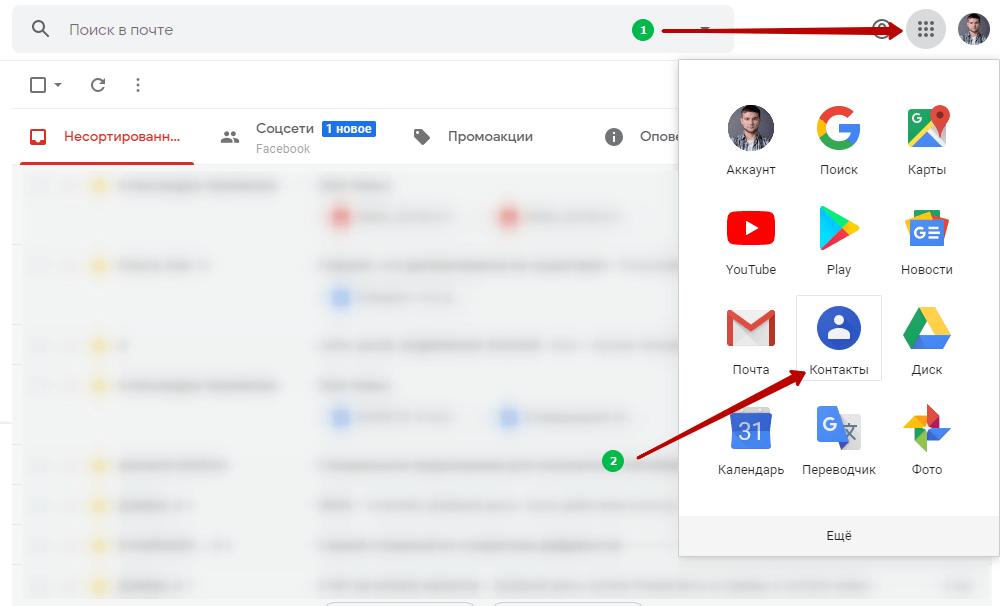 Так можно зайти в «Контакты» в Gmail