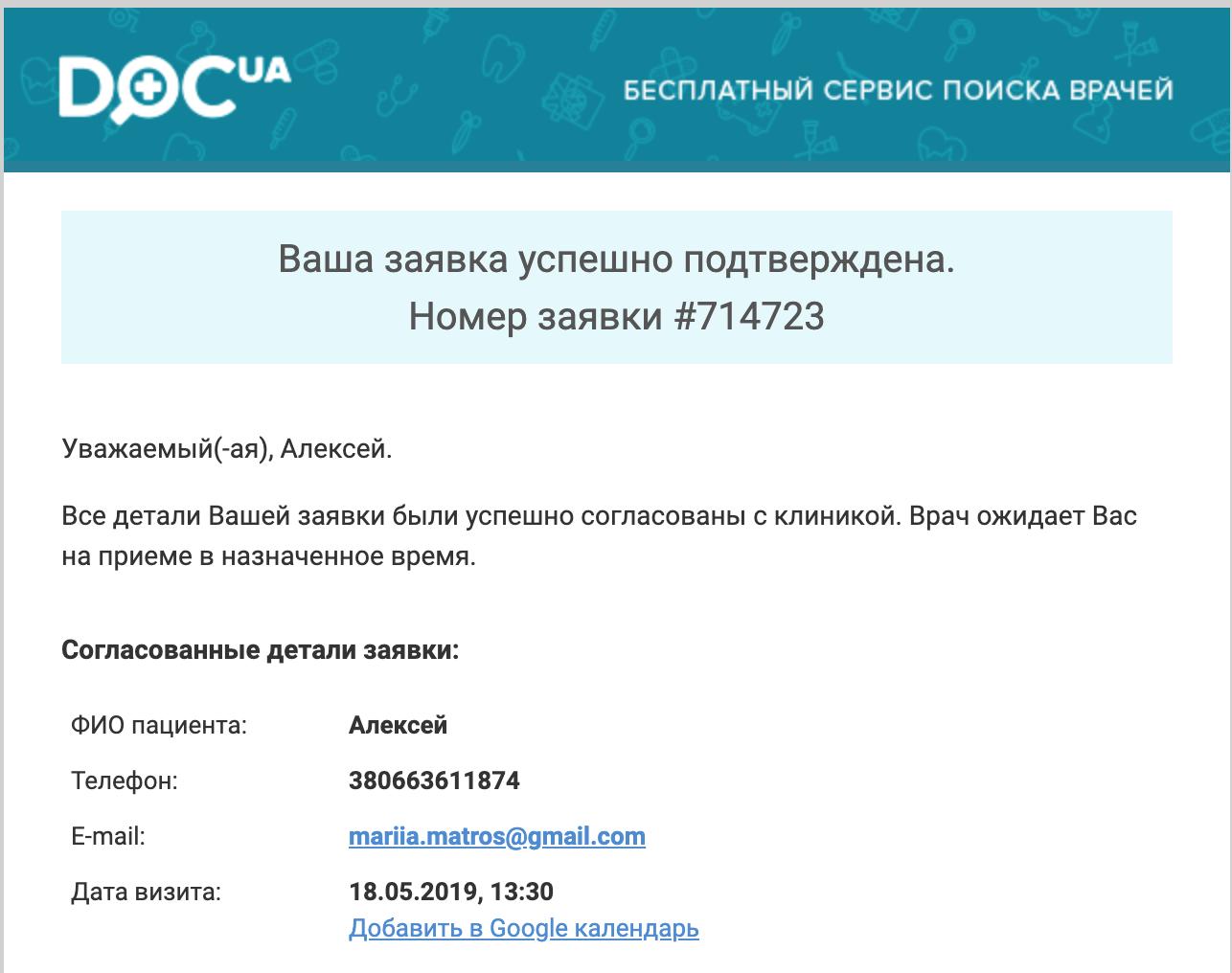 Письмо-подтверждение заявки на запись к врачу