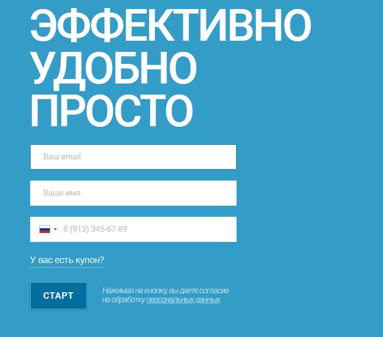 Форма регистрации в amoCRM. На email будут приходить письма, по имени ко мне будут обращаться, номер телефона дополнительно защитит учётную запись. Ничего лишнего