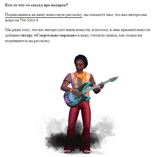 Название гитары тоже интригует