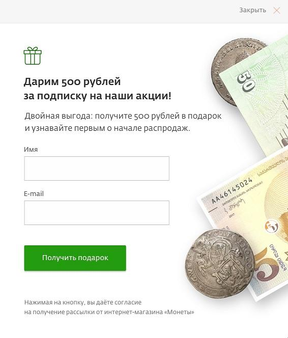 Нумизматический магазин дарит 500 рублей на первую покупку