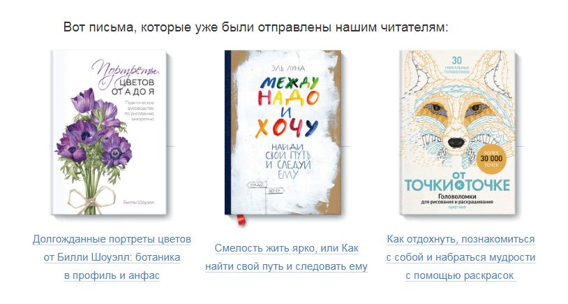 Издательство «Манн, Иванов и Фербер» показывает примеры отправленных писем