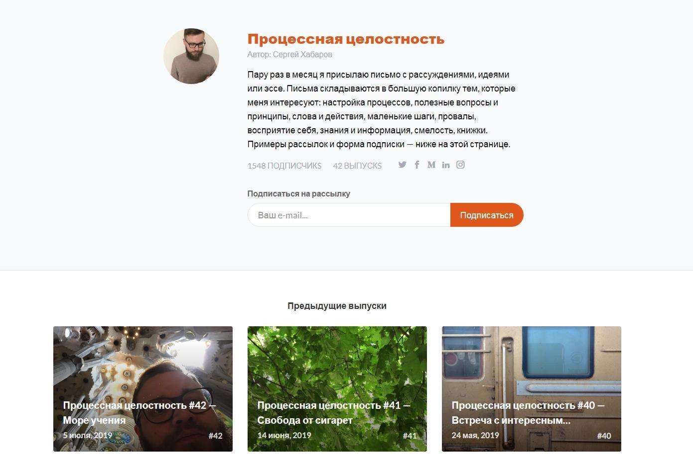 Предыдущие выпуски рассылок Сергея Сахарова