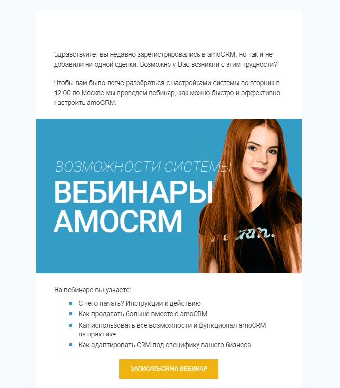 В amoCRM беспокоятся, что клиент не добавляет сделки, и предлагают посмотреть вебинар о возможностях платформы