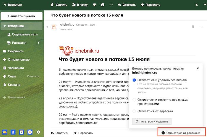 Пример отписки в почте Mail.ru