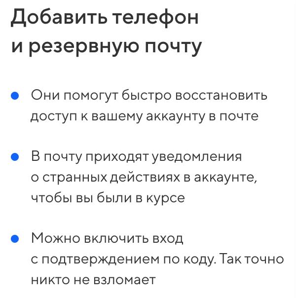Совет от Mail.ru