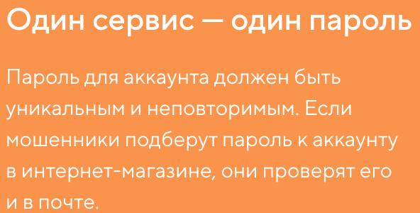 Памятка Mail.ru