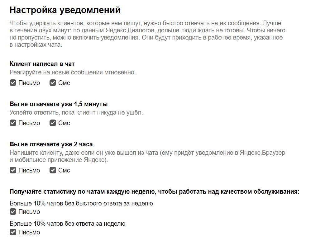 Интерфейс настройки Яндекс.Диалогов