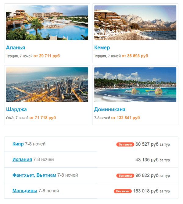 Референс рассылки туристического сайта