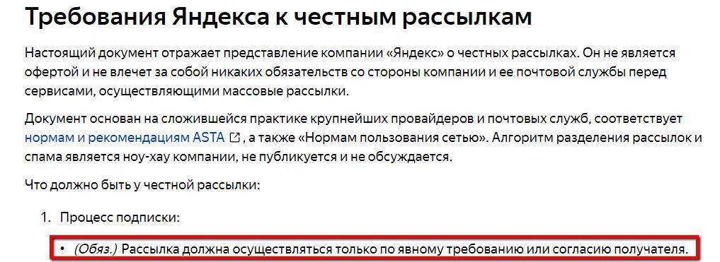 требования Яндекса