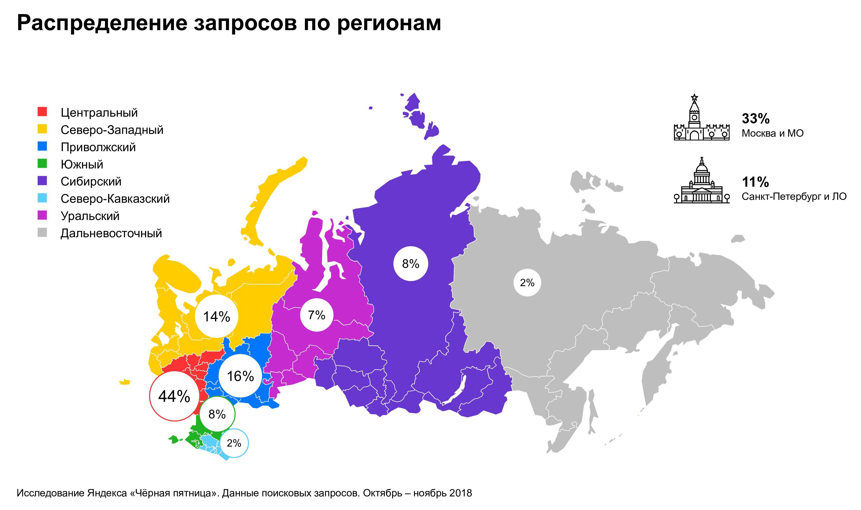 География запросов по Чёрной пятнице