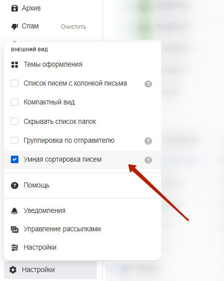 где искать умную сортировку в Mail.ru