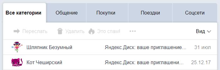 Так выглядит сортировка Яндекс.Почты. Включить её по инструкции не получается — напишите в комментариях, если у вас отображаются эти папки