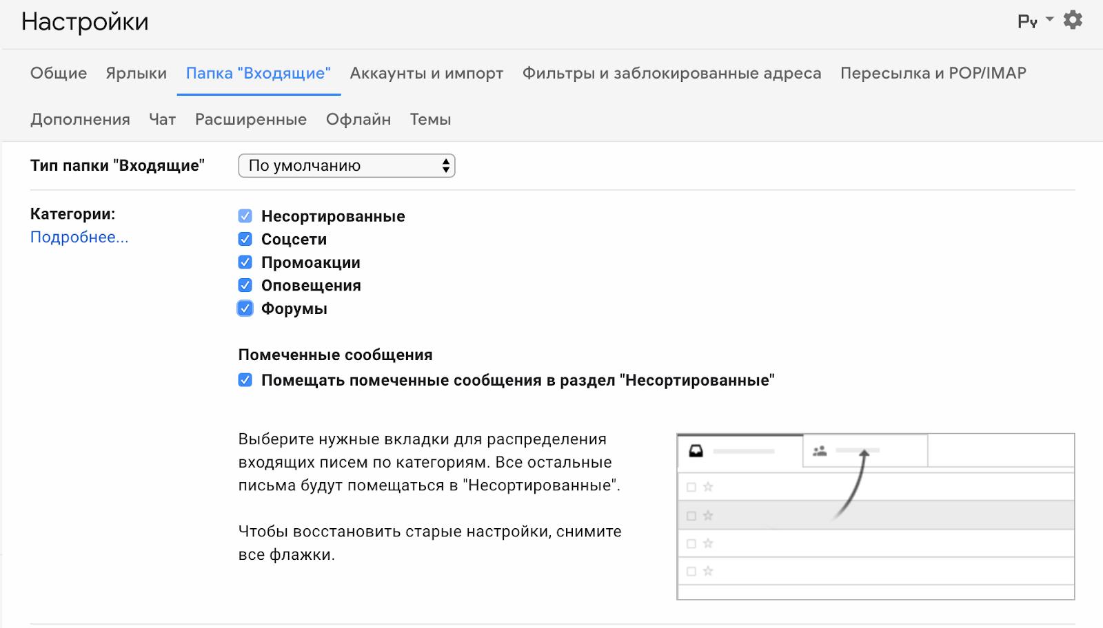 сортировка в Gmail