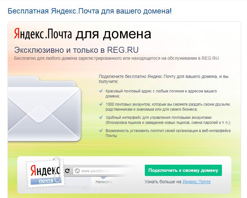 бесплатная почта на Яндексе