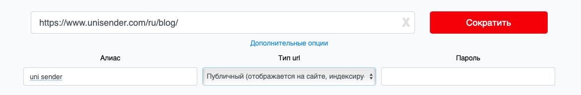 Алиас в goo.su