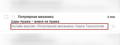 Тут, например, в прехедер попала ссылка на веб-версию, название компании и разделы из шапки письма