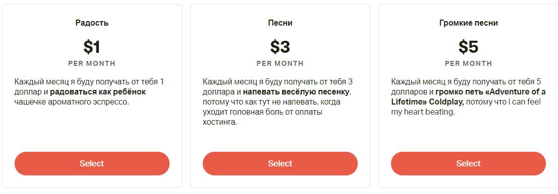 Подписчики могу выбрать, сколько каждый месяц готовы отдавать на работу Expresso. Максимальный взнос — 50$