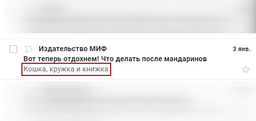 В прехедер «МИФа» не попадает никакой лишний текст