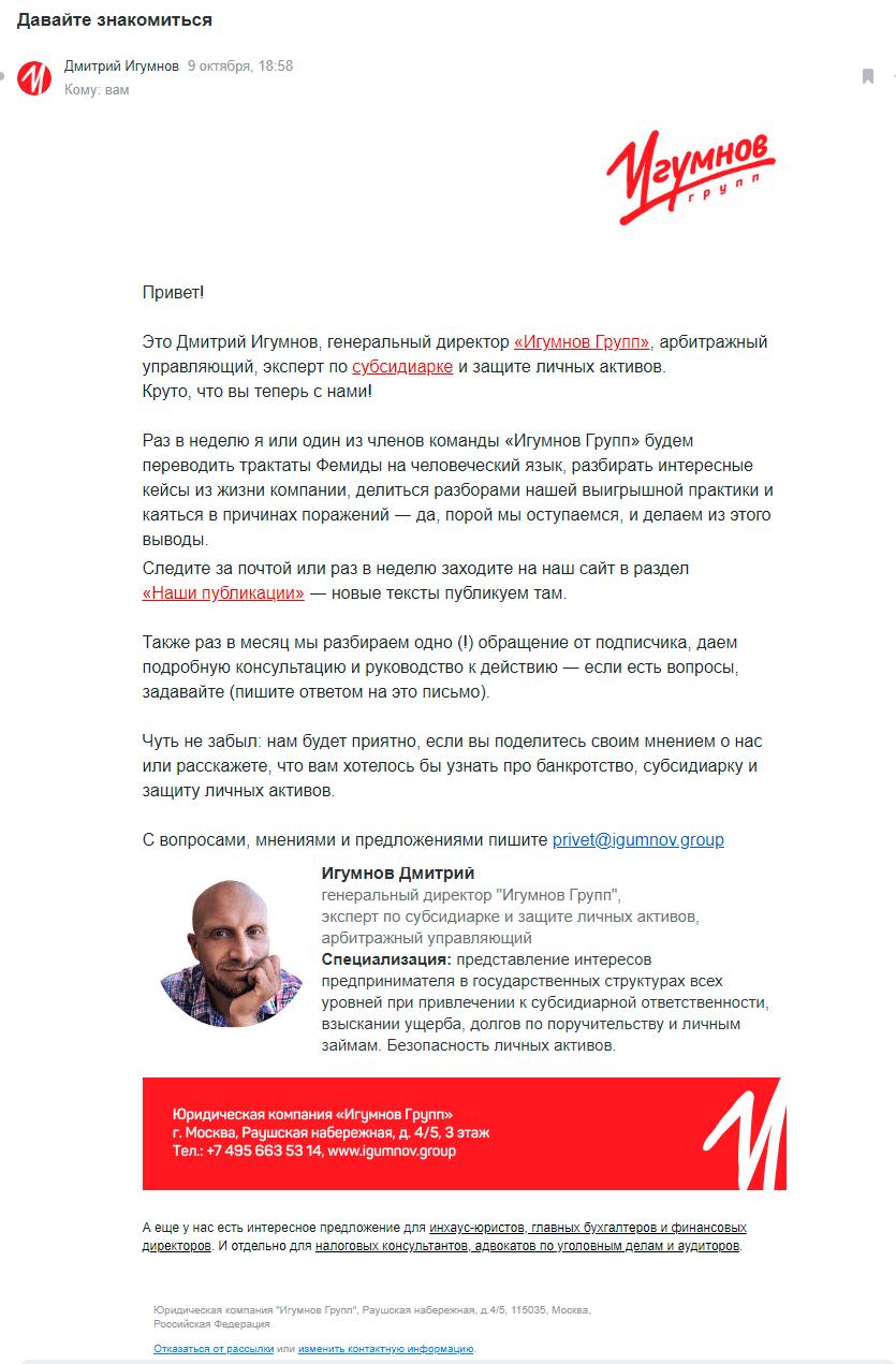 Письмо директора компании Игумнов Групп