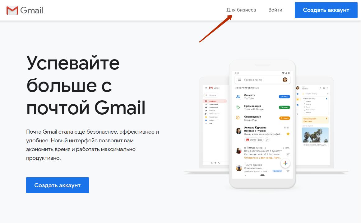 В G Suite вы сможете создать почту для бизнеса