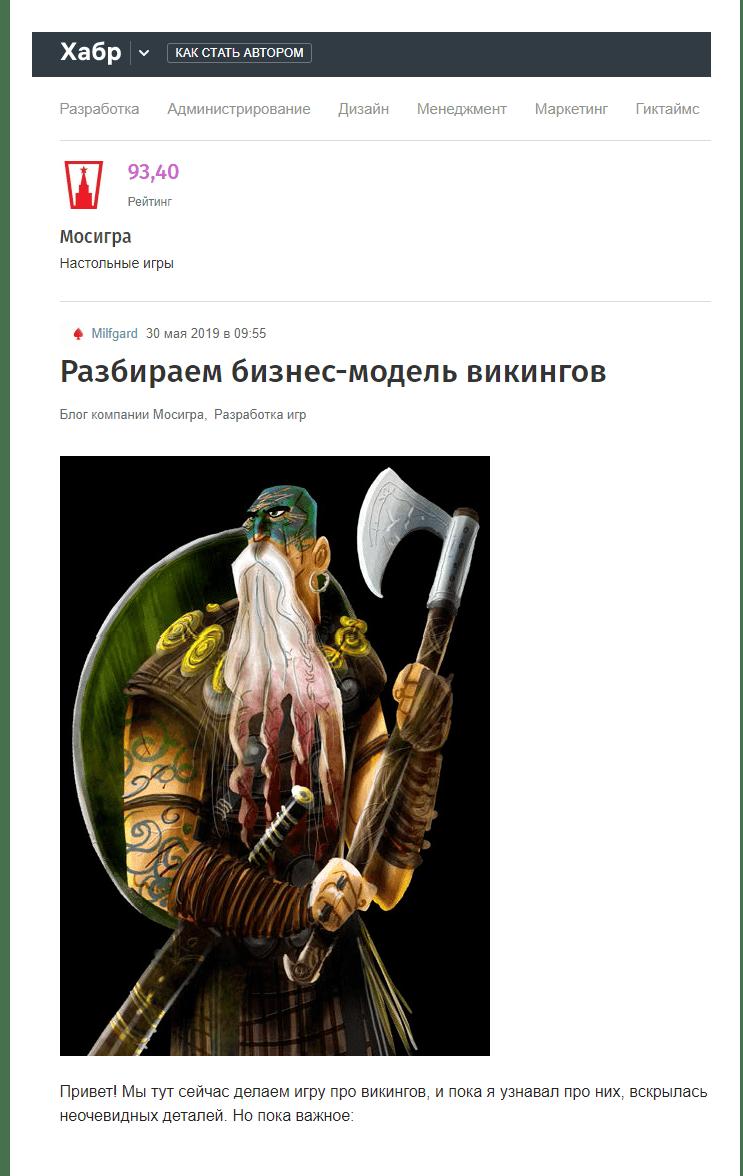 Статья с интригующим заголовком в блоге «Мосигры» на Хабре. Внутри — фото настольной игры, разбор жизни реальных викингов, фотографии реконструкторских поединков. И только в самом конце разместили ссылку на краудфандинговую кампанию игры «Викинги»