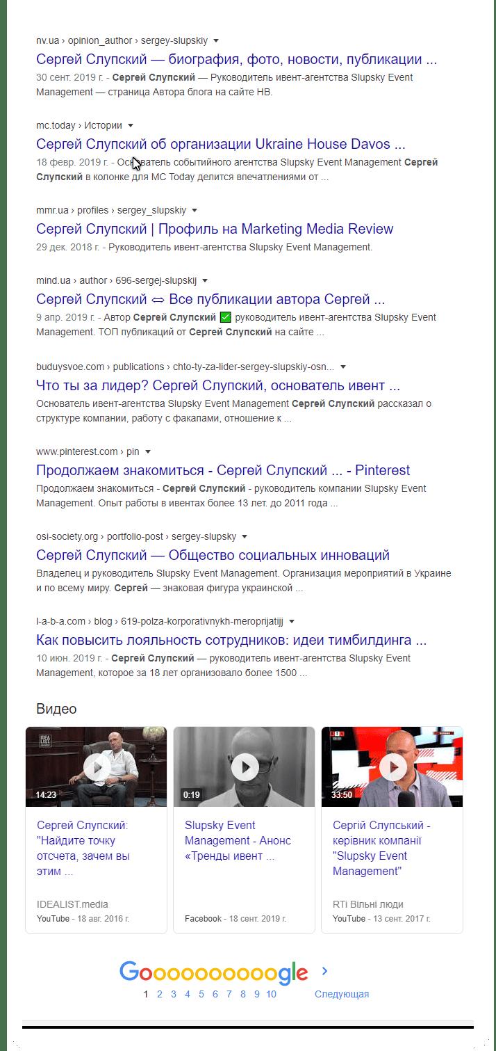 Основатель event-агентства Slupsky event management Сергей Слупский часто дает комментарии и интервью для разных изданий