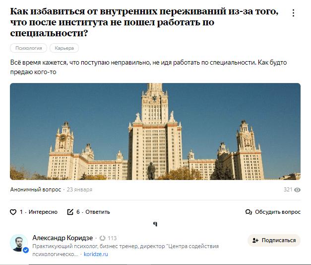 Эксперт даёт развернутый и полезный ответ на «Яндекс. Кью». Все, кто будут читать карточку вопроса, увидят ответ психолога и ссылку на его сайт