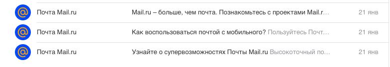 mail.ru 9