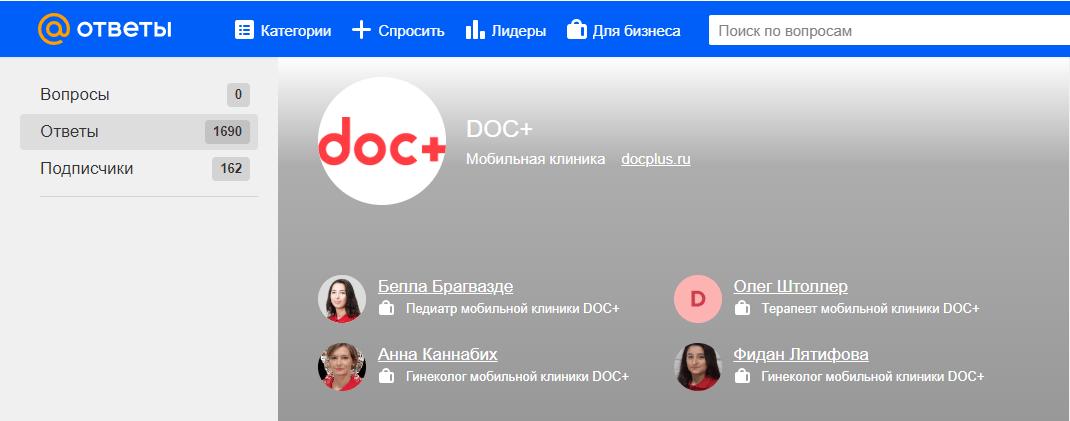 У страницы DOC+ на «Ответы Mail.ru для бизнеса» четыре эксперта. Поэтому по большинству вопросов получают подробный разбор от специалиста
