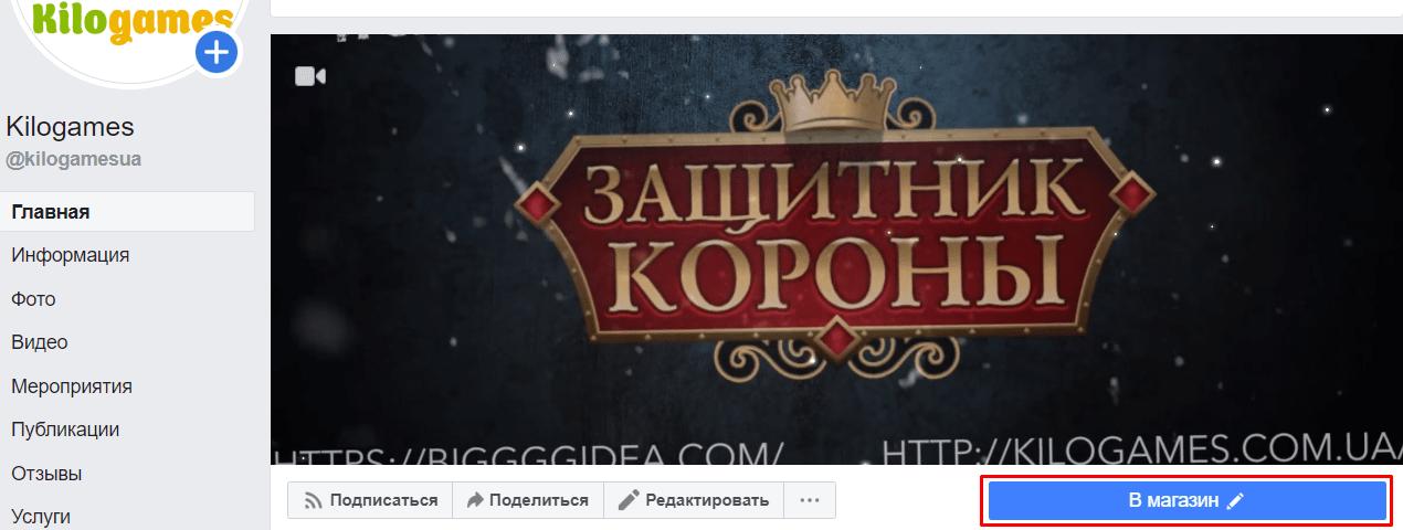 На страницах компаний Facebook можно поставить кнопку и привязать к ней ссылку. Так, издатель и интернет-магазин настольных игр Kilogames привязал ссылку на сайт к кнопке «В магазин»