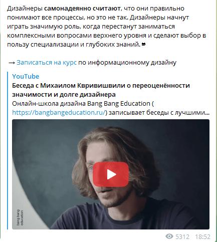 В Telegram-канале Bang Bang Education пишут 5-6 интересных цитат из интервью с художником или дизайнером и добавляют ссылку на оригинальный материал в YouTube. Часто добавляют ссылку на курс по теме интервью