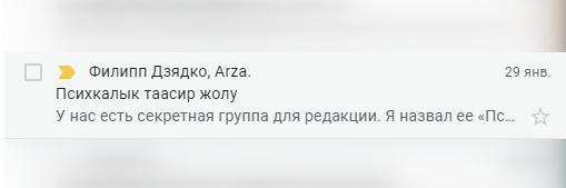 письмо arzamas