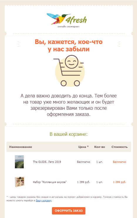 Пример письма с напоминанием о брошенной корзине. Чтобы отправить это сообщение, нужен email конкретного пользователя с привязкой к незавершенному заказу