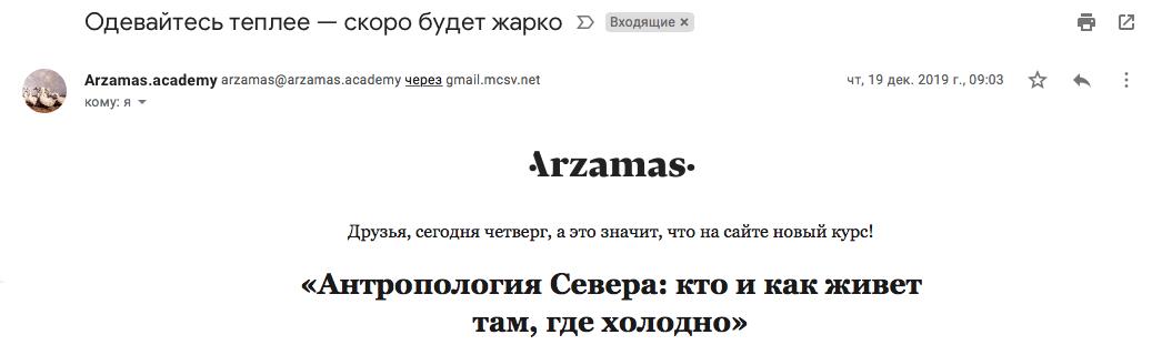 заголовок письма