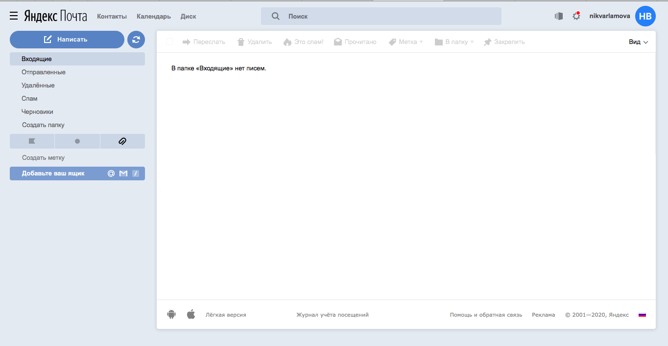 яндекс почта 5