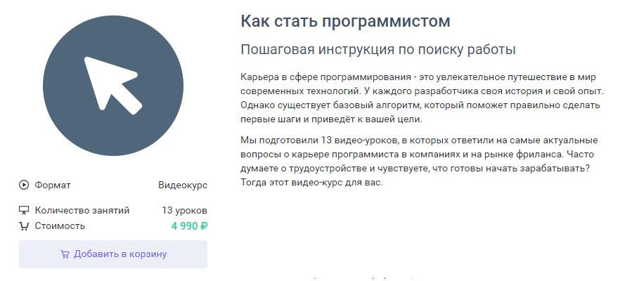 Курс «Как стать программистом» стоит 4 990 рублей. Недорого относительно основного продукта GeekBrains