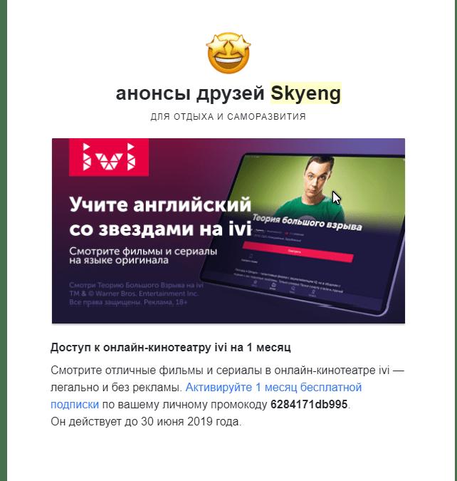Приятный бонус в конце письма — промокод на месяц бесплатной подписки в онлайн-кинотеатре ivi