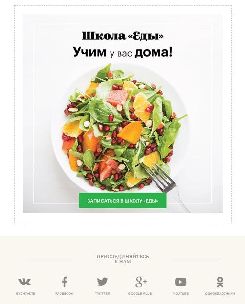 В рассылке от портала «Еда» иконки социальных сетей с призывом присоединиться