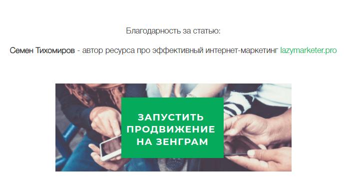 Гостевая статья в блог сервиса продвижения Instagram-аккаунтов Zengram. В конце публикации — ссылка на ресурс автора с UTM-меткой