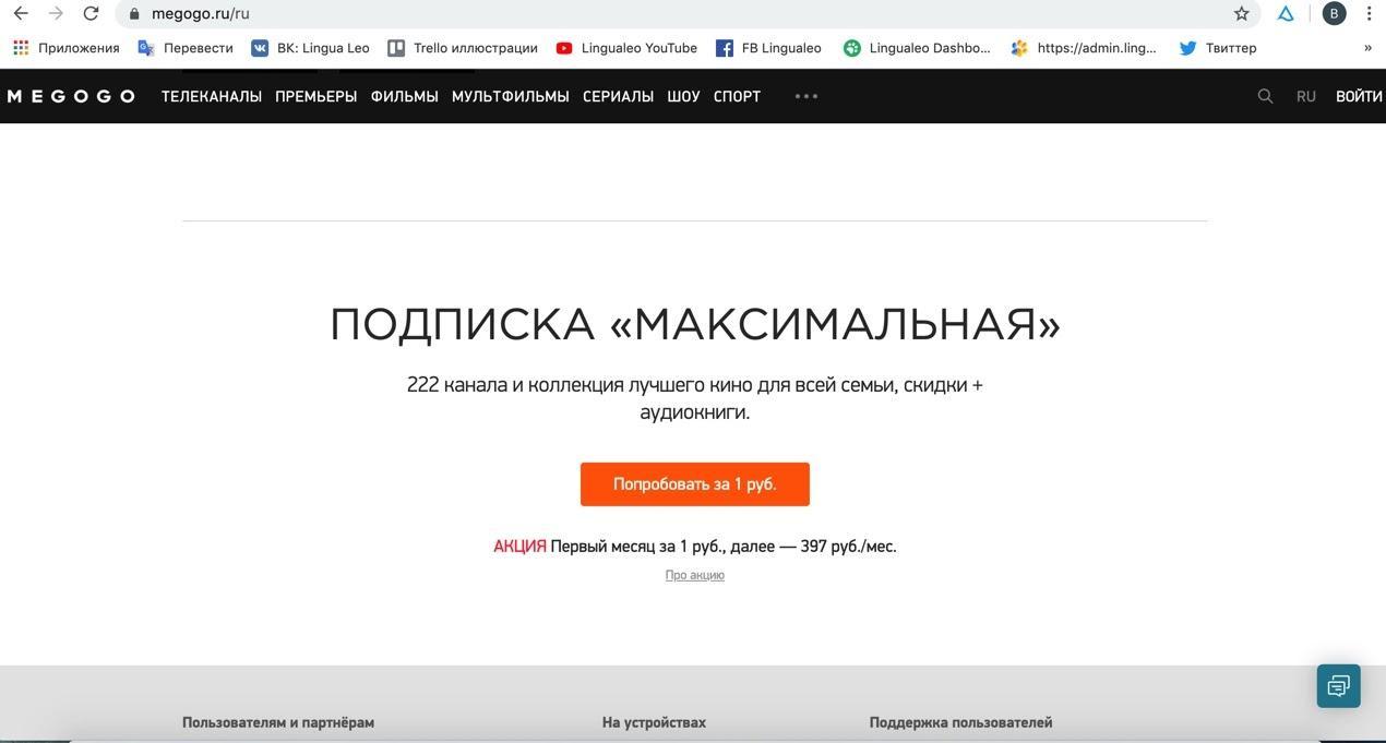 Подписка в онлайн-кинотеатре