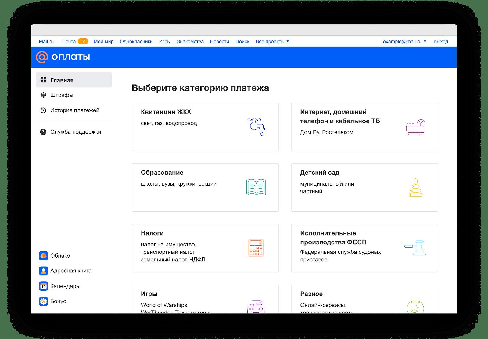 Доступные категории платежей