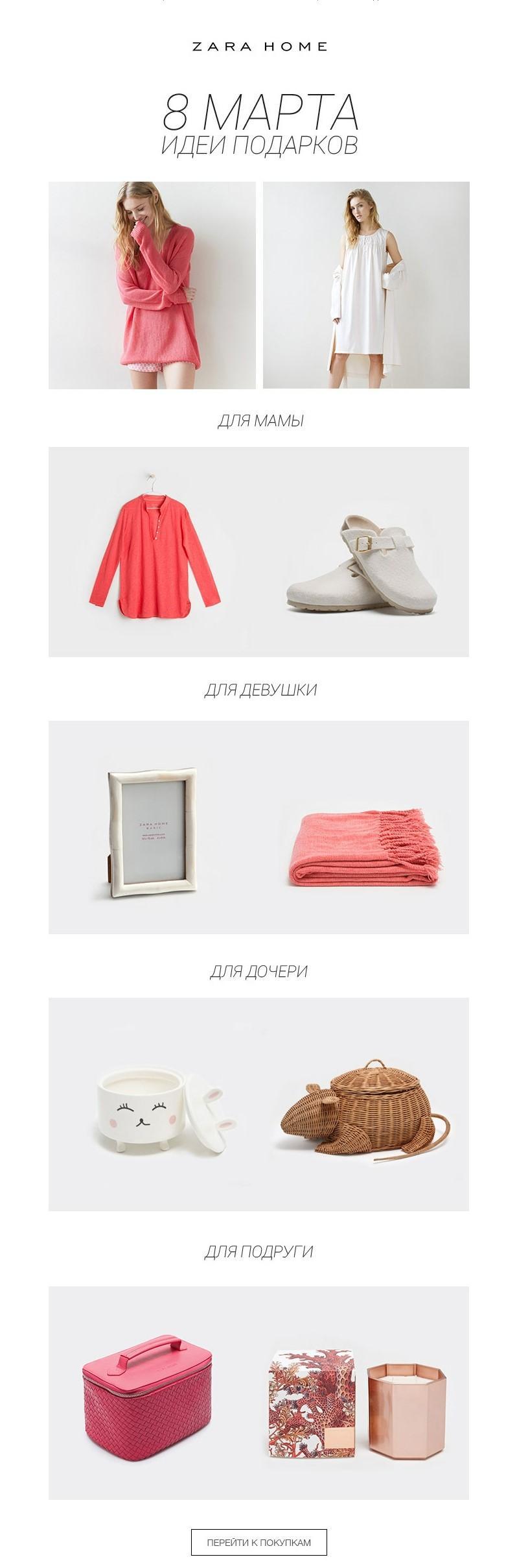 Лаконичный дизайн от Zara. Отдельные фотографии товаров и всего по две альтернативы на выбор