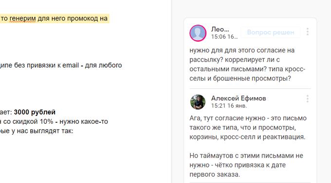 Обсуждение деталей с разработчиком
