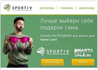 Магазин Sportiv предлагает женщинам пожалеть мужчин и выбрать подарок самостоятельно