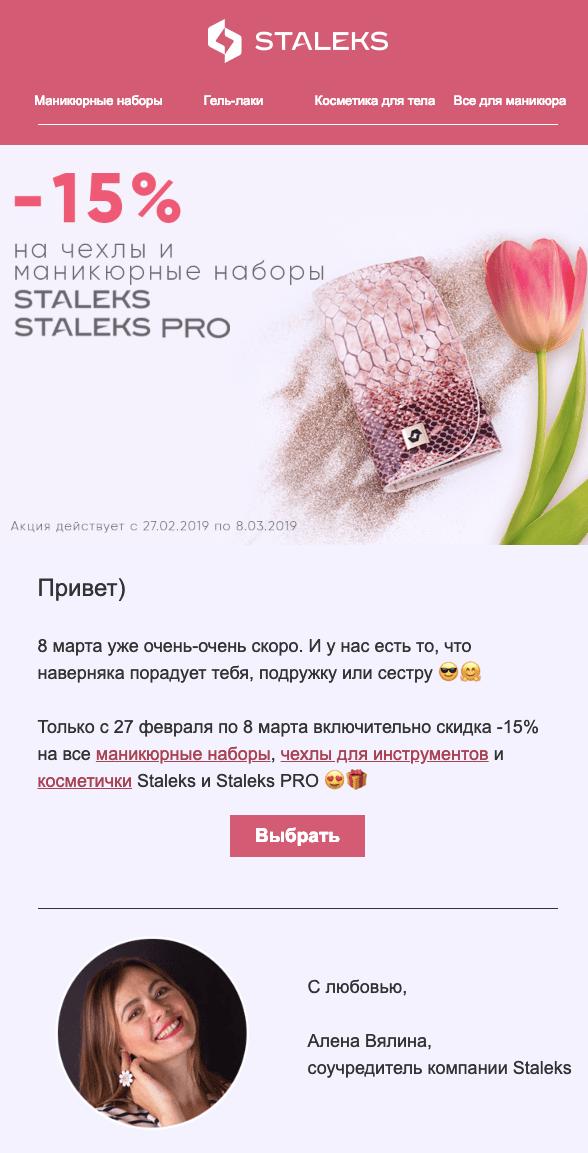 Письмо от сооснователя компании Staleks. Складывается ощущение, будто подружка написала тебе в соцсетях. И это подкупает