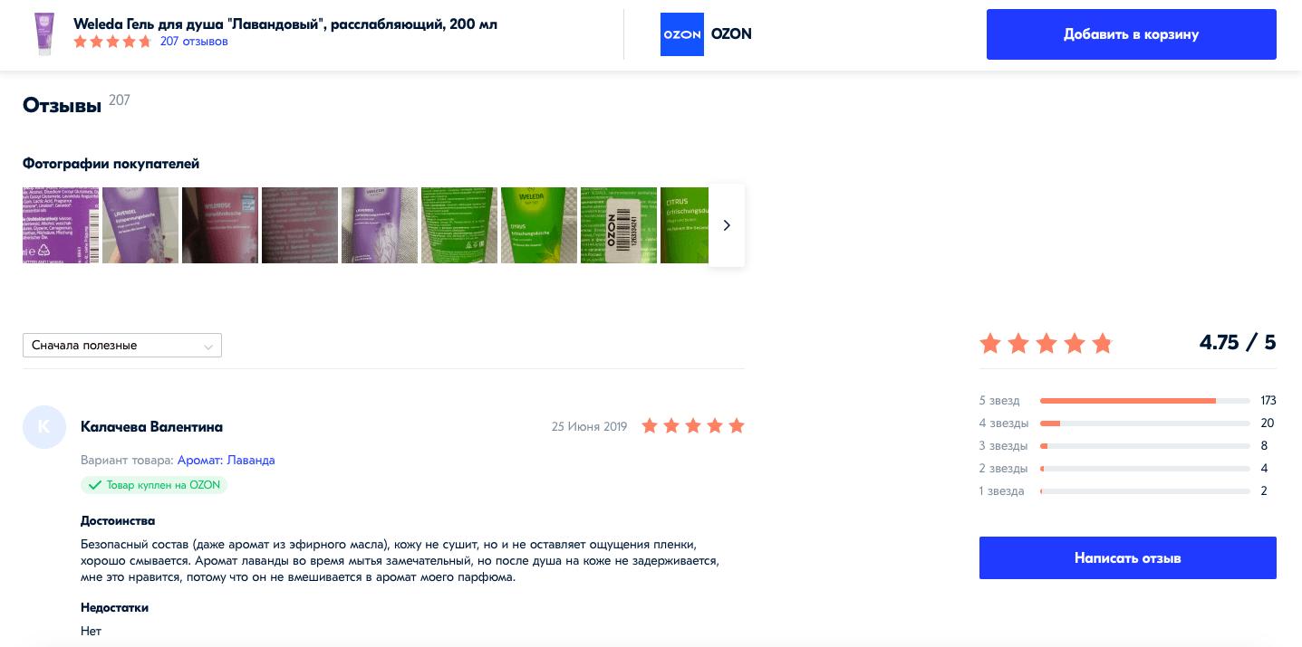 Отзывы о товаре на Ozon. Их можно забрать на сайт, чтобы показать, что говорят покупатели о вашем продукте