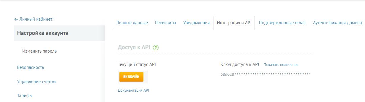 Введите имя аккаунта и API key