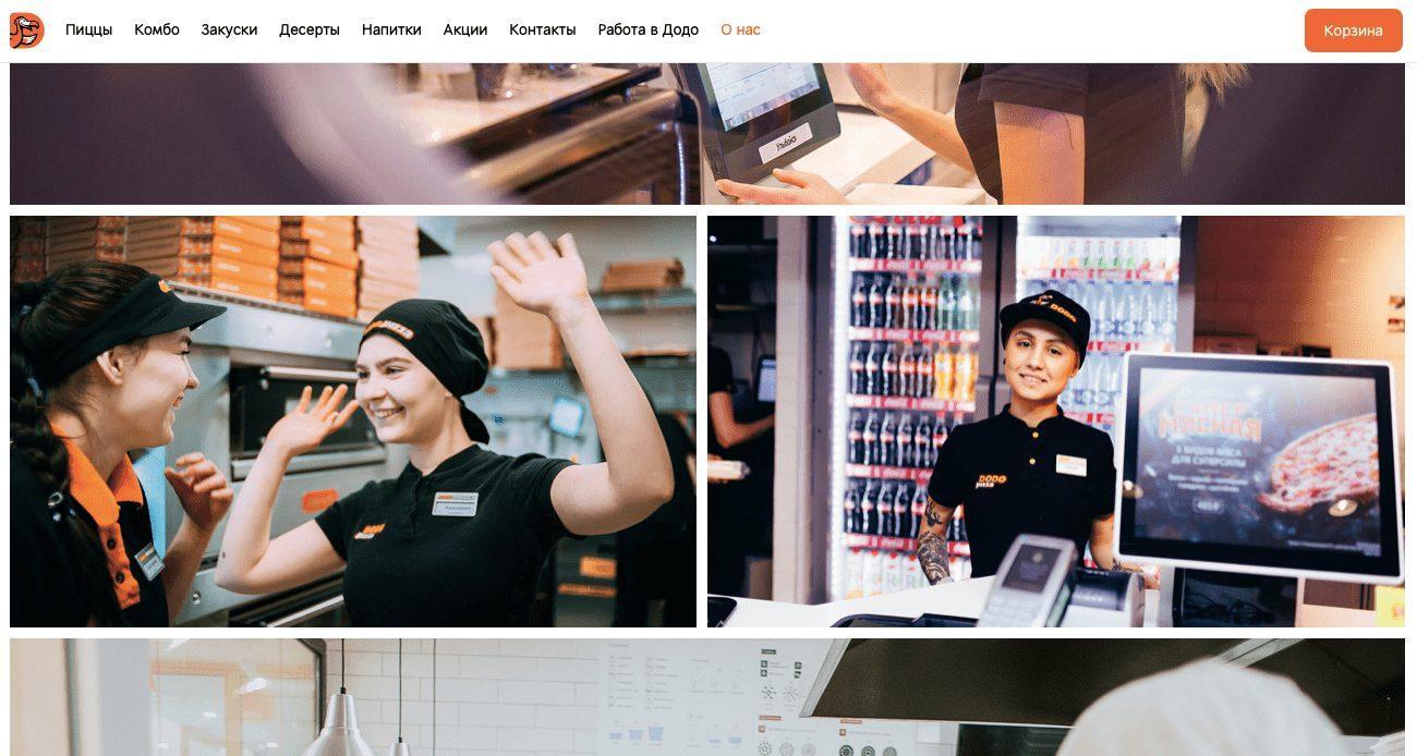 Раздел «О нас» в «Додо Пицца» с реальными фотографиями сотрудников